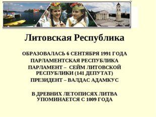 ЛИТВА Литовская Республика ОБРАЗОВАЛАСЬ 6 СЕНТЯБРЯ 1991 ГОДА ПАРЛАМЕНТСКАЯ РЕ