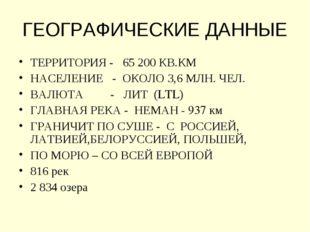 ГЕОГРАФИЧЕСКИЕ ДАННЫЕ ТЕРРИТОРИЯ - 65 200 КВ.КМ НАСЕЛЕНИЕ - ОКОЛО 3,6 МЛН. ЧЕ