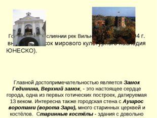 Город стоит на слиянии рек Вильня и Нярис (с 1994 г. внесен в список мировог