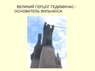ВЕЛИКИЙ ГЕРЦОГ ГЕДИМИНАС - ОСНОВАТЕЛЬ ВИЛЬНЮСА