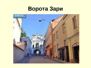 Ворота Зари