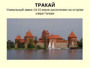 ТРАКАЙ Уникальный замок 14-15 веков расположен на острове озера Гальве