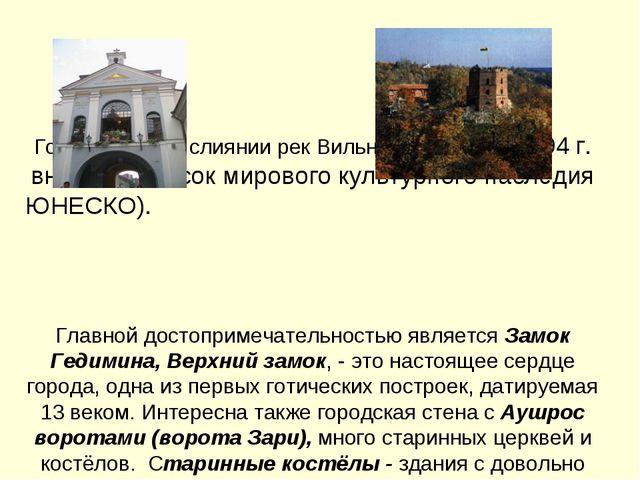 Город стоит на слиянии рек Вильня и Нярис (с 1994 г. внесен в список мировог...