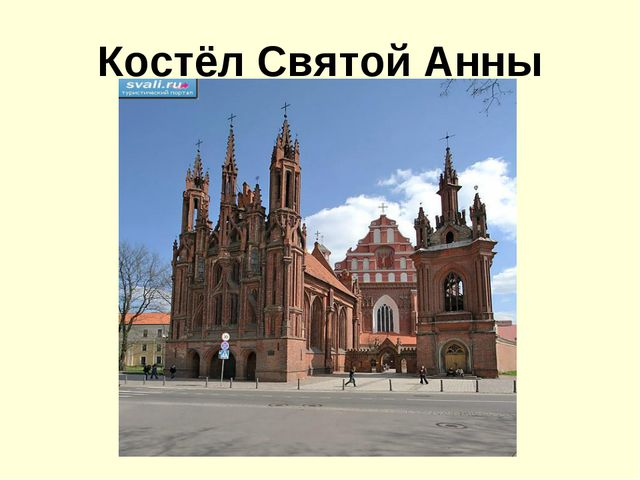 Костёл Святой Анны