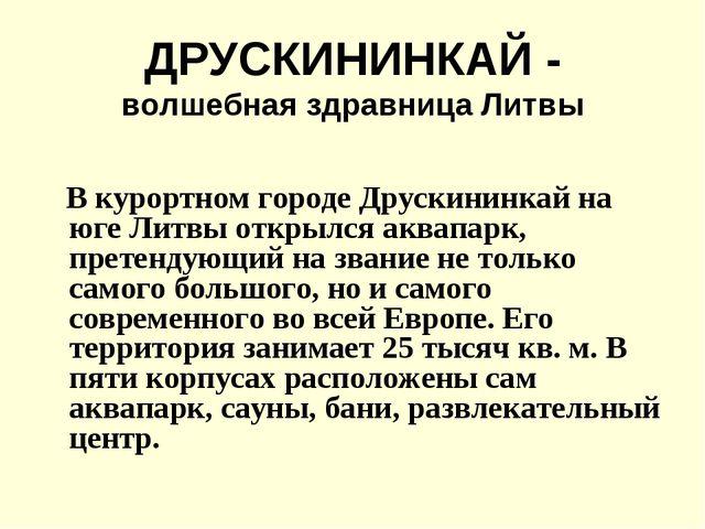 ДРУСКИНИНКАЙ - волшебная здравница Литвы В курортном городе Друскининкай на...