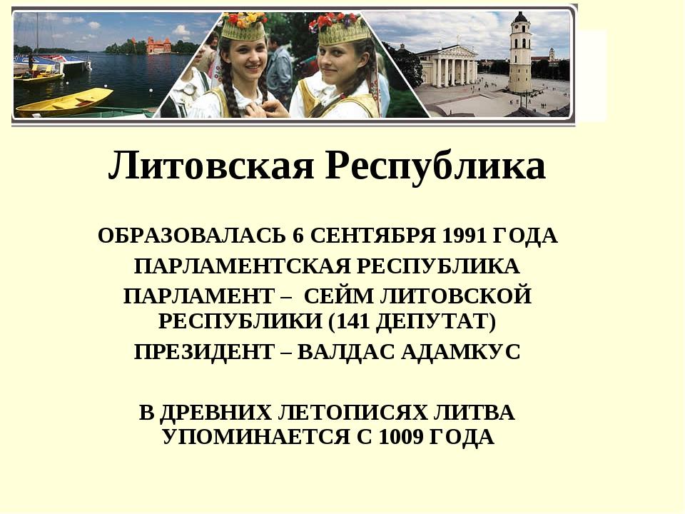 ЛИТВА Литовская Республика ОБРАЗОВАЛАСЬ 6 СЕНТЯБРЯ 1991 ГОДА ПАРЛАМЕНТСКАЯ РЕ...