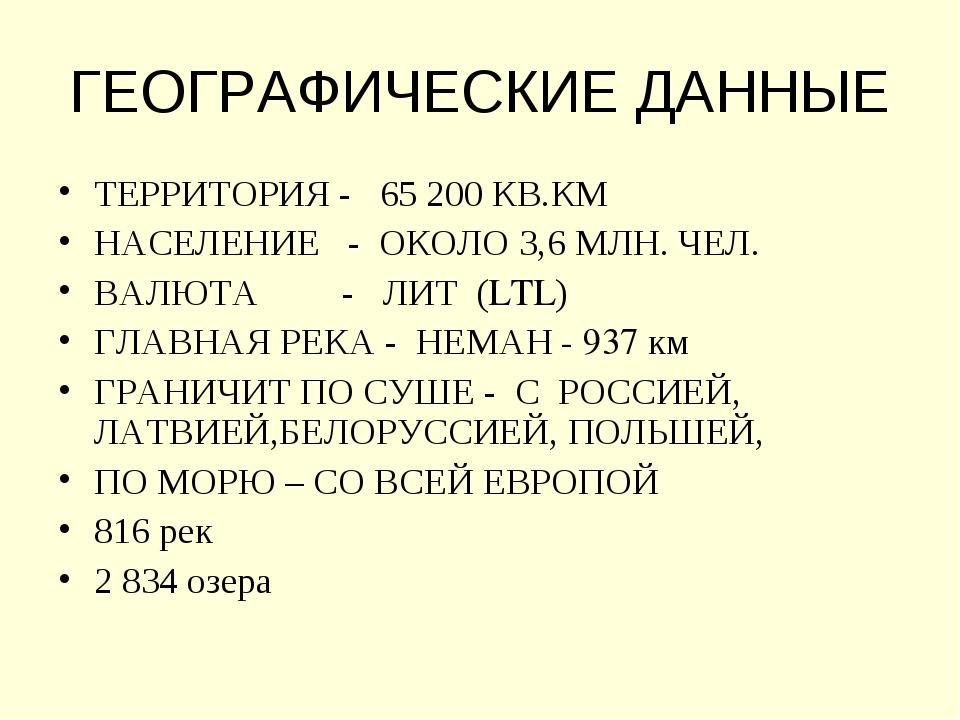 ГЕОГРАФИЧЕСКИЕ ДАННЫЕ ТЕРРИТОРИЯ - 65 200 КВ.КМ НАСЕЛЕНИЕ - ОКОЛО 3,6 МЛН. ЧЕ...
