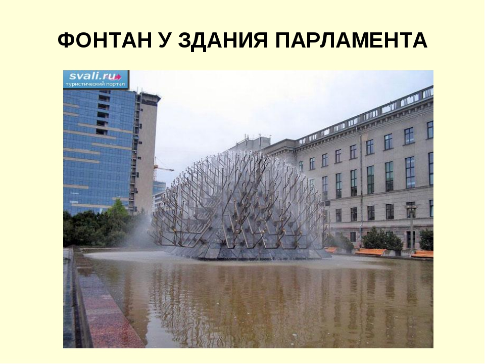 ФОНТАН У ЗДАНИЯ ПАРЛАМЕНТА