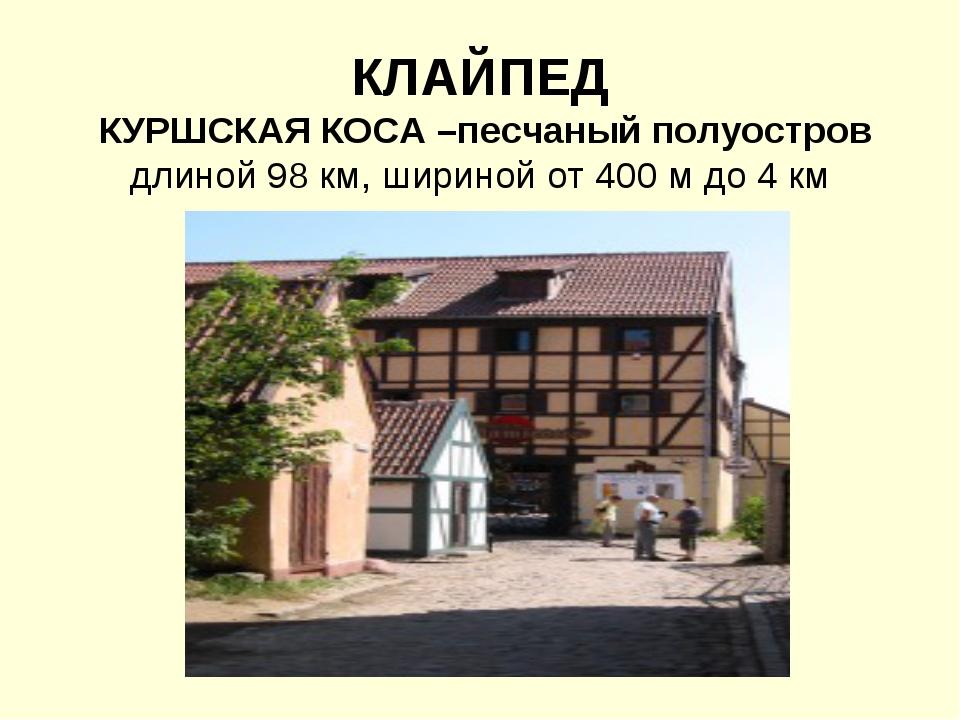 КЛАЙПЕД КУРШСКАЯ КОСА –песчаный полуостров длиной 98 км, шириной от 400 м до...