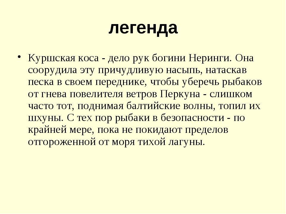 легенда Куршская коса - дело рукбогини Неринги. Она соорудила эту причудливу...