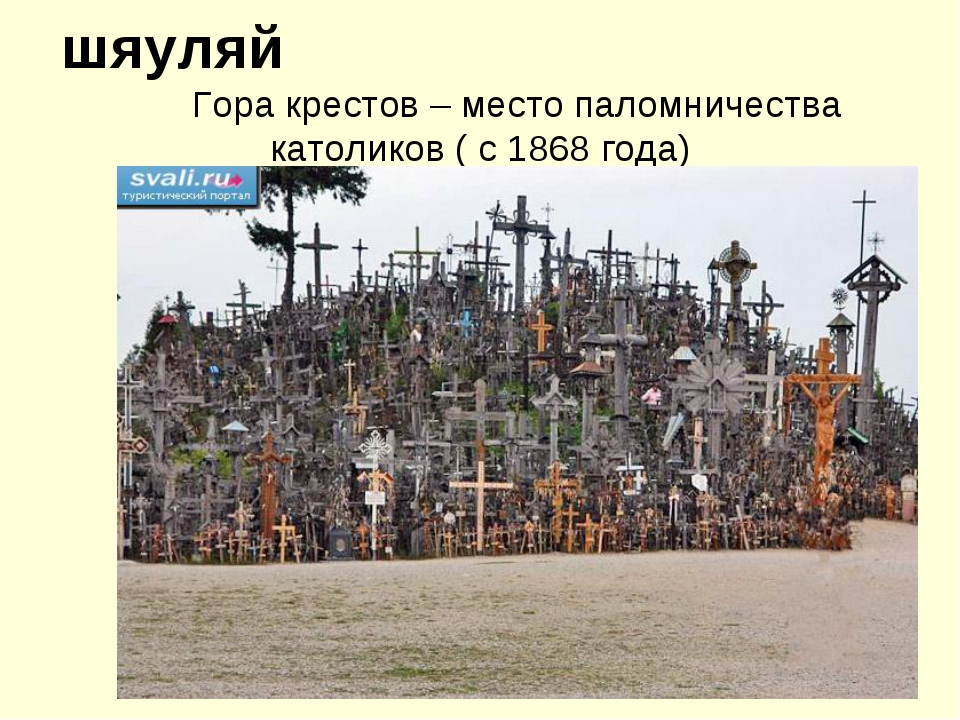 шяуляй Гора крестов – место паломничества католиков ( с 1868 года)
