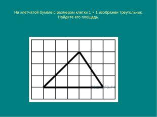 На клетчатой бумаге с размером клетки 1 × 1 изображен треугольник. Найдите ег