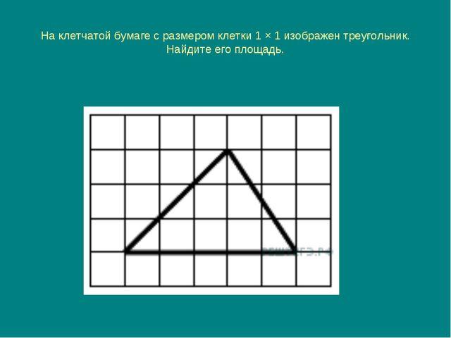 На клетчатой бумаге с размером клетки 1 × 1 изображен треугольник. Найдите ег...