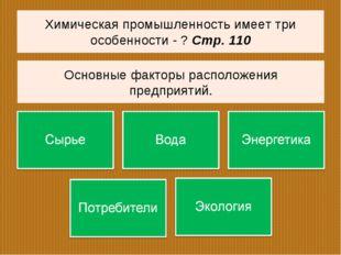 Химическая промышленность имеет три особенности - ? Стр. 110 Основные факторы