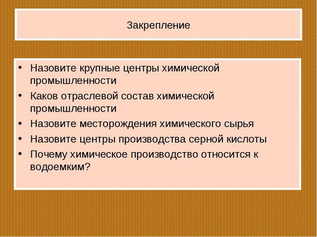 Закрепление Назовите крупные центры химической промышленности Каков отраслево...