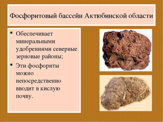 Фосфоритовый бассейн Актюбинской области Обеспечивает минеральными удобрениям...