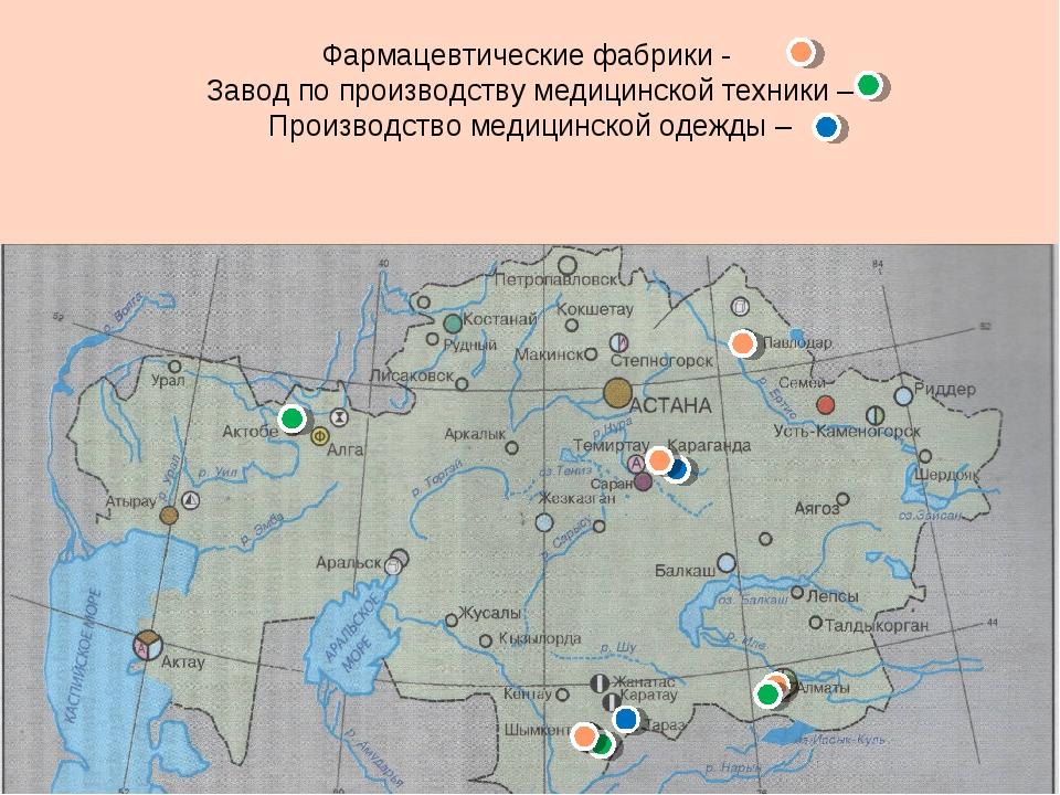 Фармацевтические фабрики - Завод по производству медицинской техники – Произ...