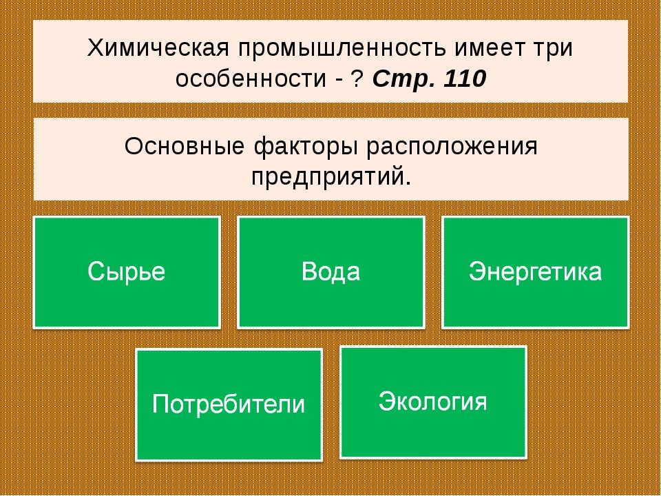 Химическая промышленность имеет три особенности - ? Стр. 110 Основные факторы...
