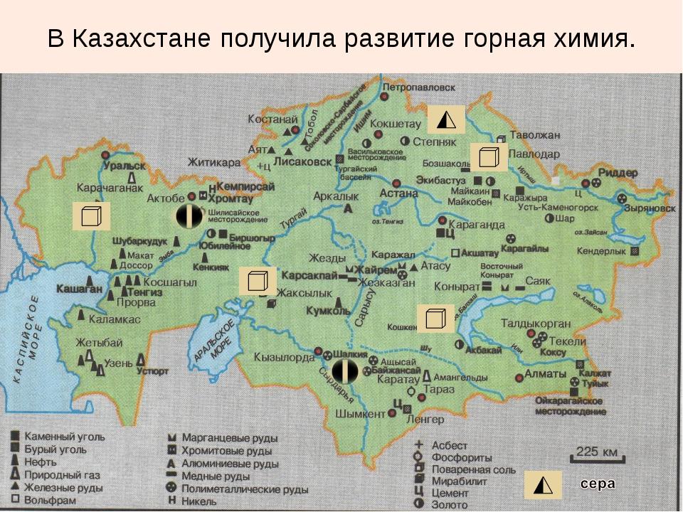 В Казахстане получила развитие горная химия.