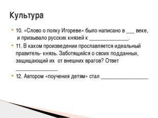 10. «Слово о полку Игореве» было написано в ___ веке, и призывало русских кня
