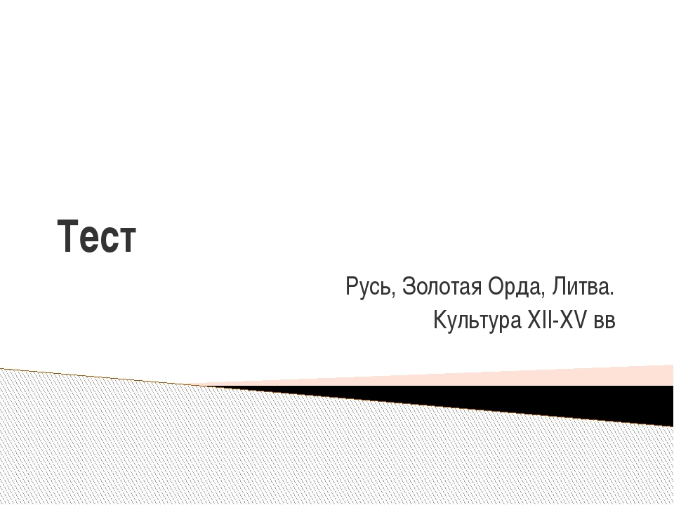 Тест Русь, Золотая Орда, Литва. Культура XII-XV вв