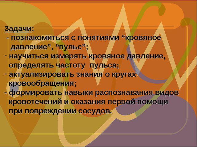 """Задачи: - познакомиться с понятиями """"кровяное давление"""", """"пульс""""; научиться..."""