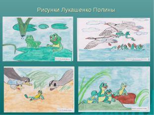 Рисунки Лукашенко Полины