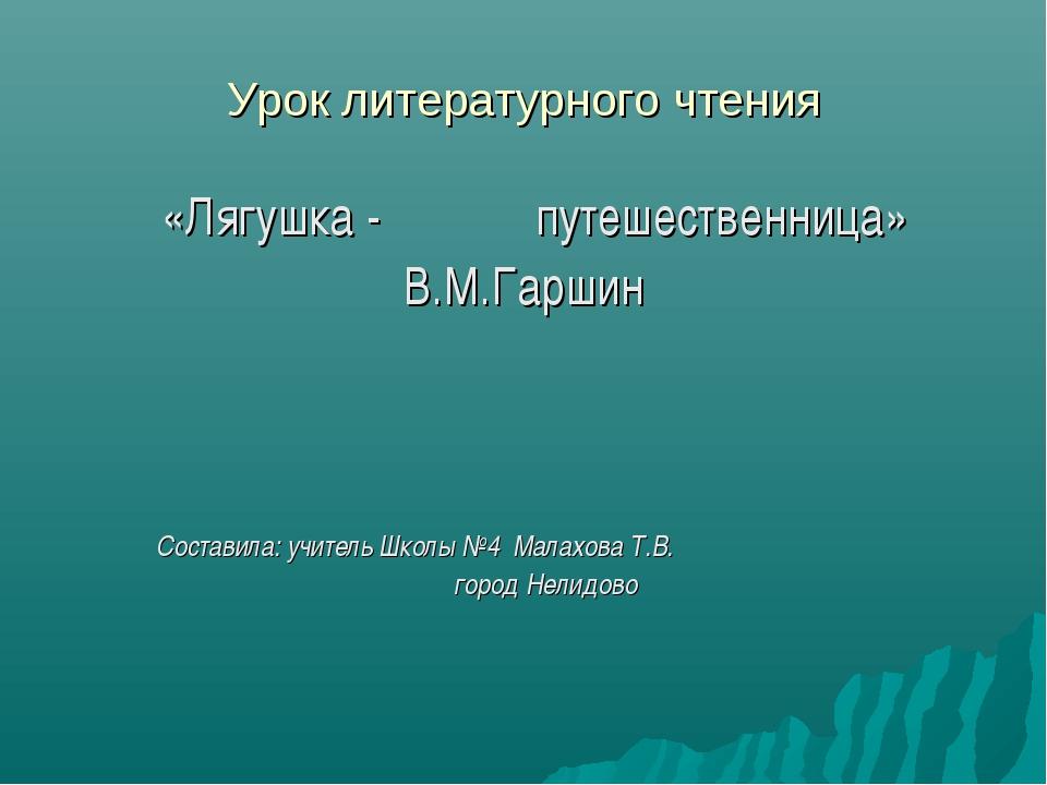 Урок литературного чтения «Лягушка - путешественница» В.М.Гаршин Составила: у...