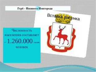 Численность населения составляет – 1.260.000 тысяч человек Герб - Нижнего Нов