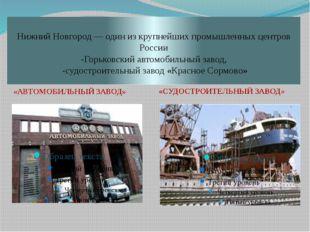 Нижний Новгород— один из крупнейших промышленных центров России -Горьковский