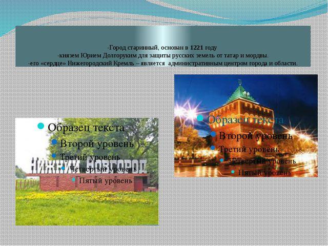-Город старинный, основан в 1221 году -княземЮрием Долгоруким для защиты рус...