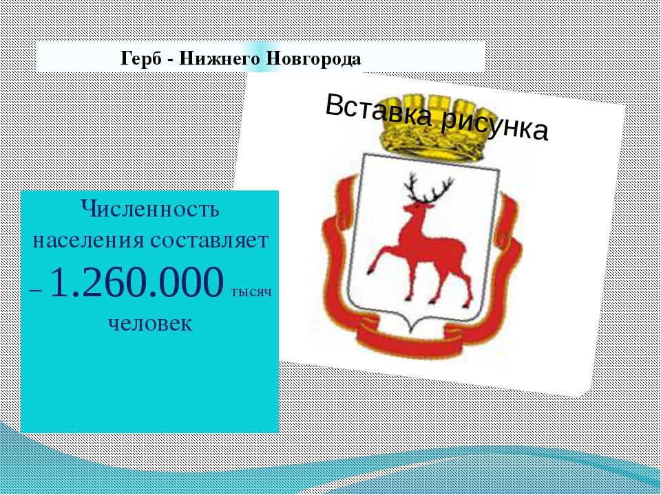 Численность населения составляет – 1.260.000 тысяч человек Герб - Нижнего Нов...