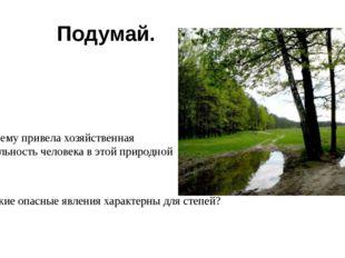 1. К чему привела хозяйственная деятельность человека в этой природной зоне?