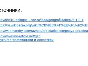 Источники. http://shc10-bologoe.ucoz.ru/load/geografija/stepi/6-1-0-4 https:/