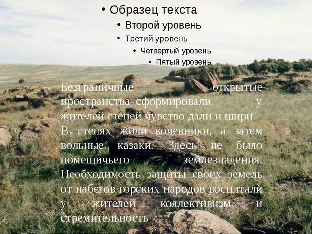 Безграничные открытые пространствасформировали у жителей степей чувство да...