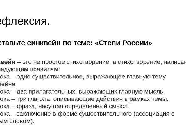 Рефлексия. Составьте синквейн по теме: «Степи России» Синквейн– это не прост...