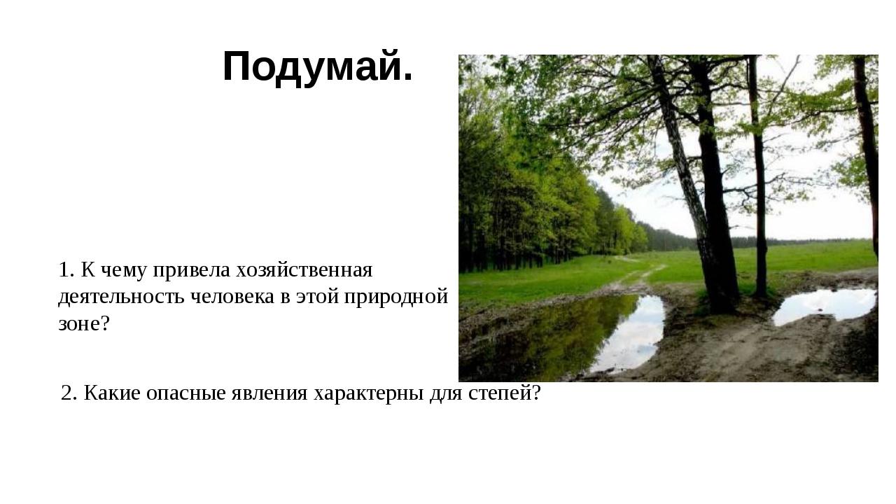 1. К чему привела хозяйственная деятельность человека в этой природной зоне?...