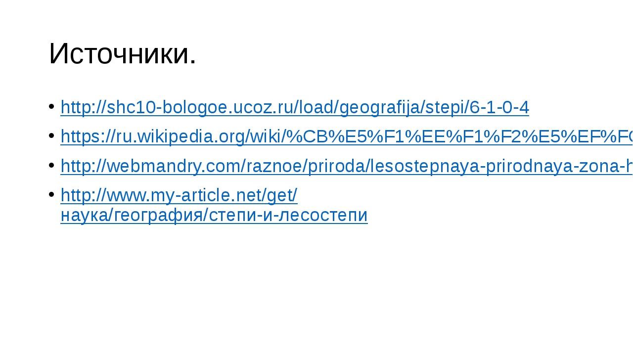 Источники. http://shc10-bologoe.ucoz.ru/load/geografija/stepi/6-1-0-4 https:/...