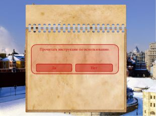 11 сентября 11 сентября Общие сведения К выбору месяца Ушаков Ф. Ф.