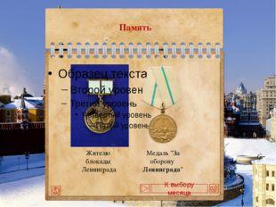 11 сентября Подробнее о дате День победы русской эскадры под командованиемФ