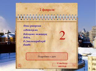 7 ноября 7 ноября Подробнее о дате День проведениявоенного парада на Красной