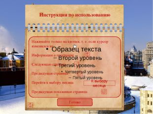 8 сентября Кутузов М. И. 8 сентября Общие сведения К выбору месяца