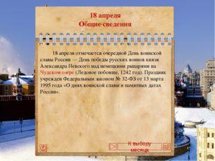 В походном журнале Петра Великого об этом сражении оставлена следующая зап