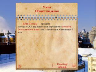 8 сентября «Из всех моих сражений самое ужасное то, которое я дал под Москвой