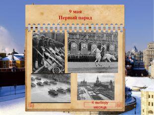 8 сентября «Французская армия под предводительством самого Наполеона, будучи