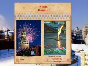 8 сентября Спасо – Бородинский монастырь 8 сентября Память К выбору месяца Ма