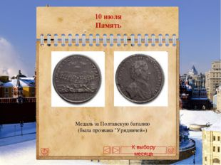 21 сентября  Куликовская битва(МамаевоилиДонское побоище)— сражениевойс