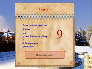 21 сентября 21 сентября Память К выбору месяца В. М. Васнецов. «Поединок Пере