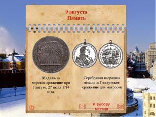 7 ноября Накануне парада к советскому народу с речью обратился И.В.Сталин, е