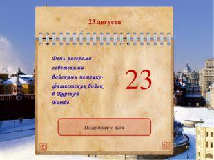 1 декабря  1 декабря Общие сведения К выбору месяца Адмирал Нахимов Па́вел С